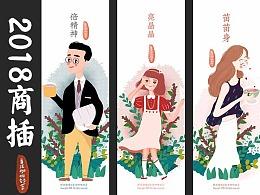 2018商业插画包装展示
