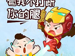 母亲节+超级英雄