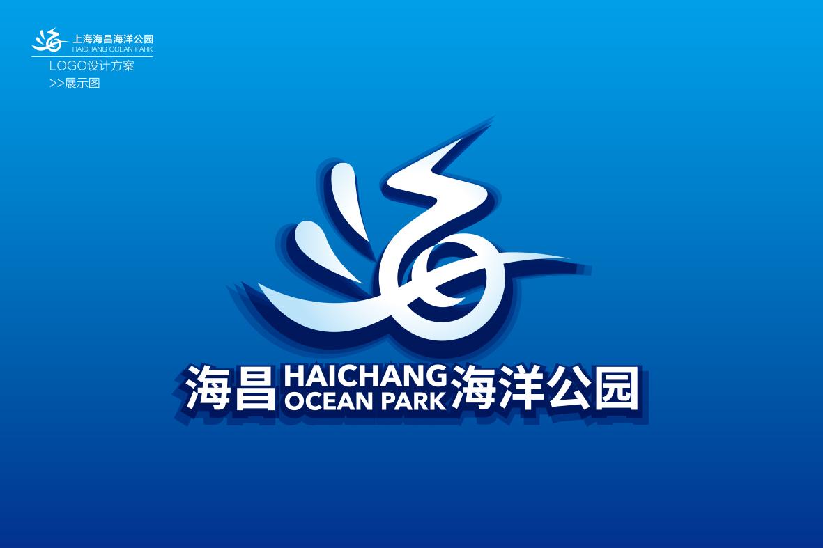 为某海洋公园设计的参赛LOGO