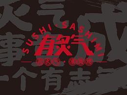 【餐饮案例】有炙气-日本料理品牌
