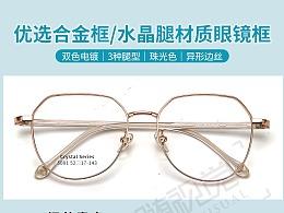 高品质水晶腿眼镜产品拍摄,丹阳司徒丰圣眼镜工厂~