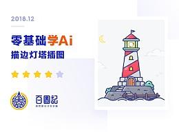 【零基础学Ai教程】描边灯塔插图(附源文件)