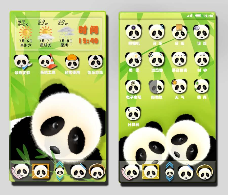 熊猫和竹子 移动设备主题/app皮肤 gui huanghaowen