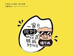 餐饮外卖包装-采用漫画风格设计猪不戒系列宣传品