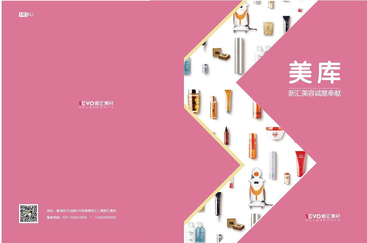 简约·大气风格美容产品排版设计图片