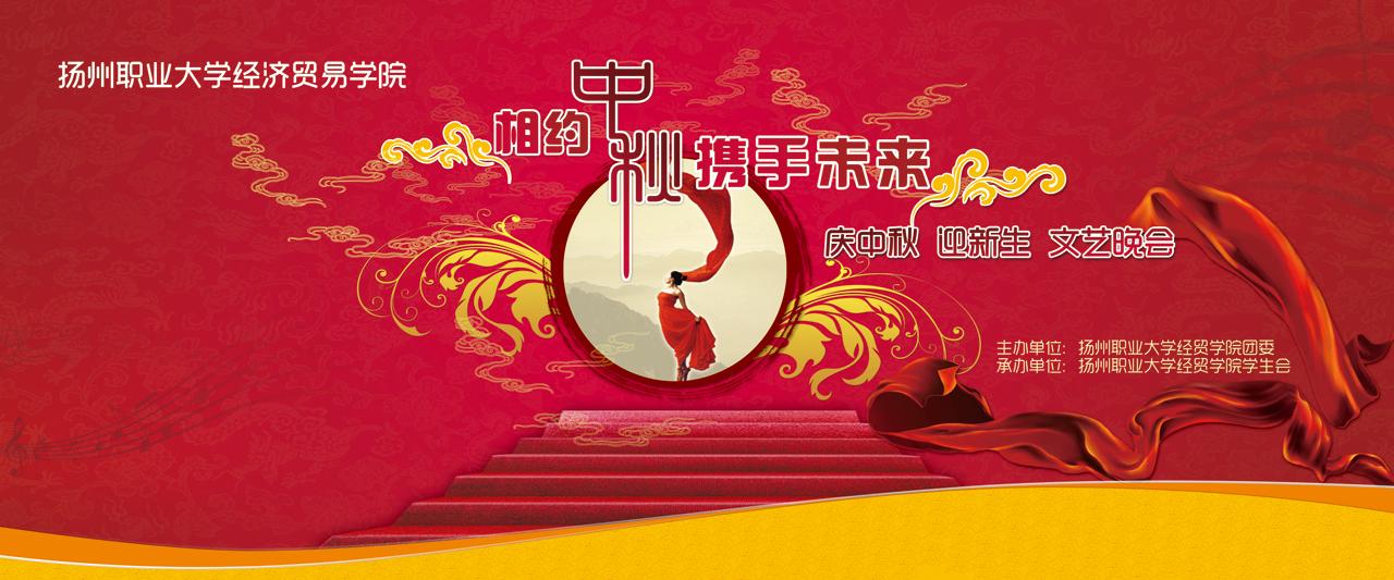 扬州职业大学经贸学院2010年中秋暨迎新晚会 舞台幕布图片