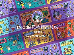 #Y园糖插画#第一周doodle风格插画练习总结