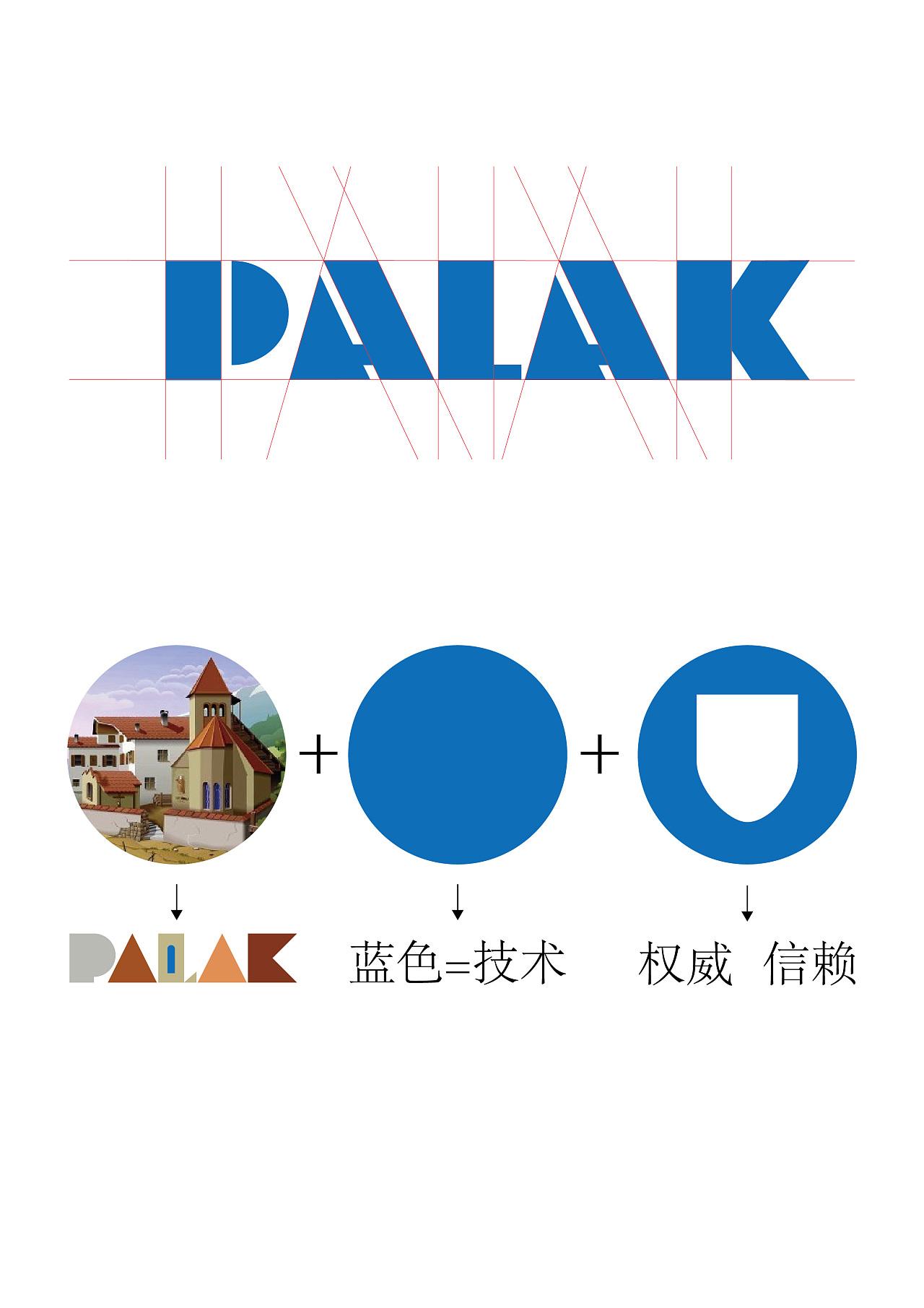 PALAK 帕拉克硅藻泥品牌形象设计