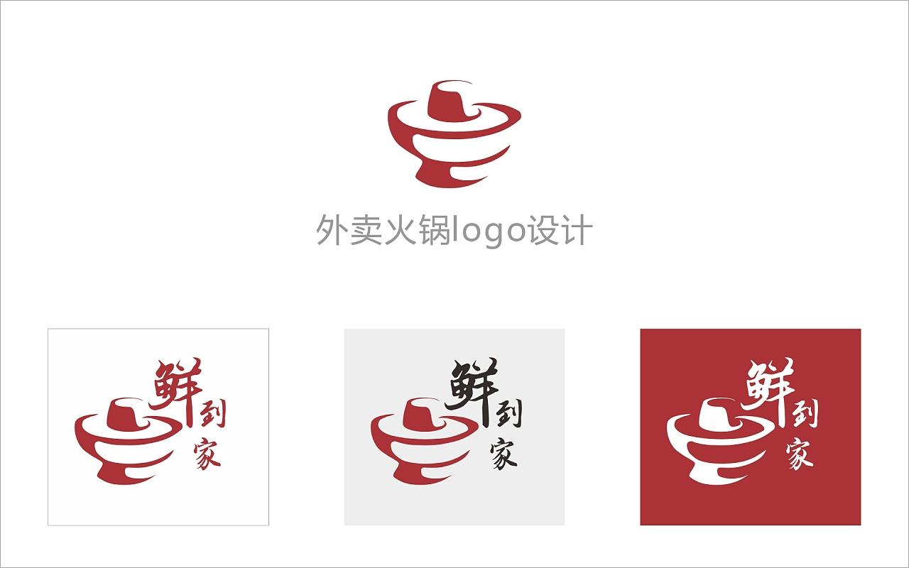 火锅店logo设计图片