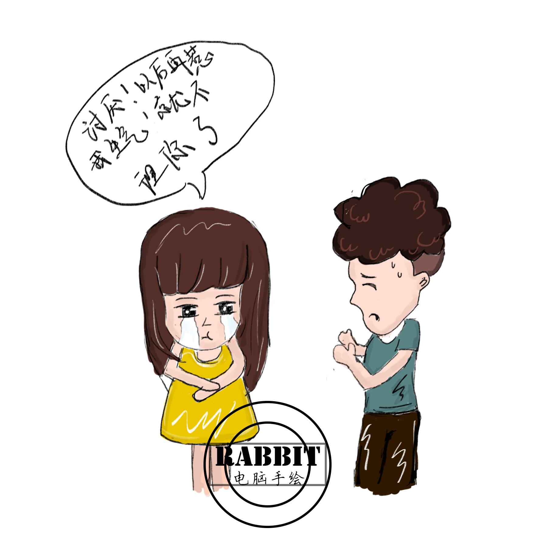 手绘情侣间的对话(芜湖方言vs普通话)