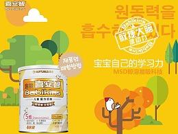 儿童奶粉详情页-韩国风版本