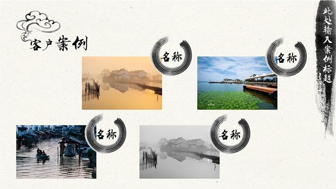 (动态)素白墨迹大气古风企业文化ppt模板|ppt/演示图片