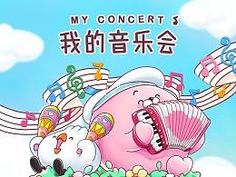 """比心海豹""""我的音乐会""""主题!游戏、贴纸、壁纸、头像"""