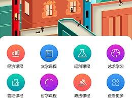 教育app  本作品以iPhone X 的设计规范