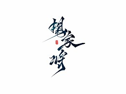 化龙 【手绘字体】