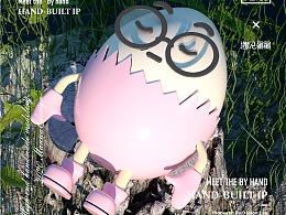 吉祥物×《遇见蛋蛋》