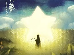 星光与喵~