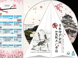 大阪旅行三折页手册