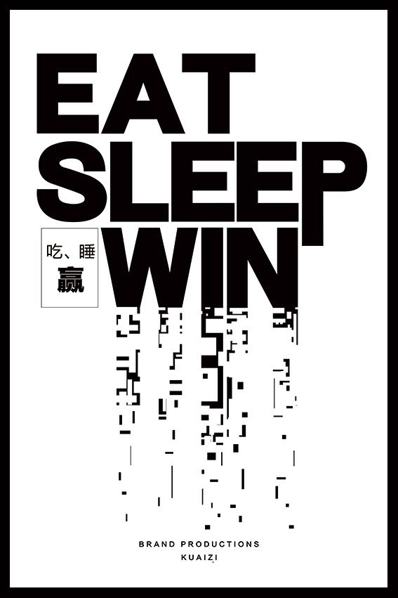 大字报|海报|平面|风少xbf - 原创设计作品 - 站酷图片