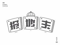欢乐斗地主市井潮语衍生品设计