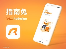 指南兔app v4.1 Redesign