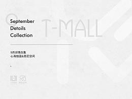 9月详情设计集合分享
