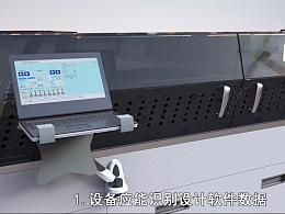 机械设备三维动画 鑫宏华轻钢设备动画宣传片 厦门三维