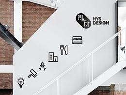 HYS DESIGN | 品牌设计
