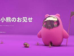 MAXON CINEMA 4D 2018凛冬回首