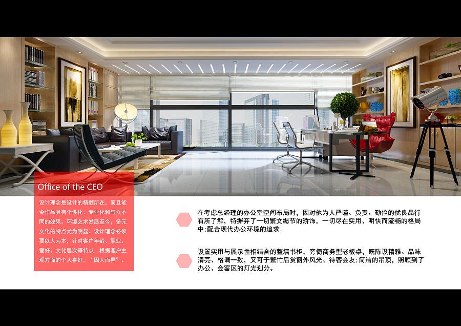 毕业设计排版|室内设计|空间|designgo - 原创设计图片