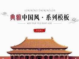 【欣然演示】红色典雅中国风模板