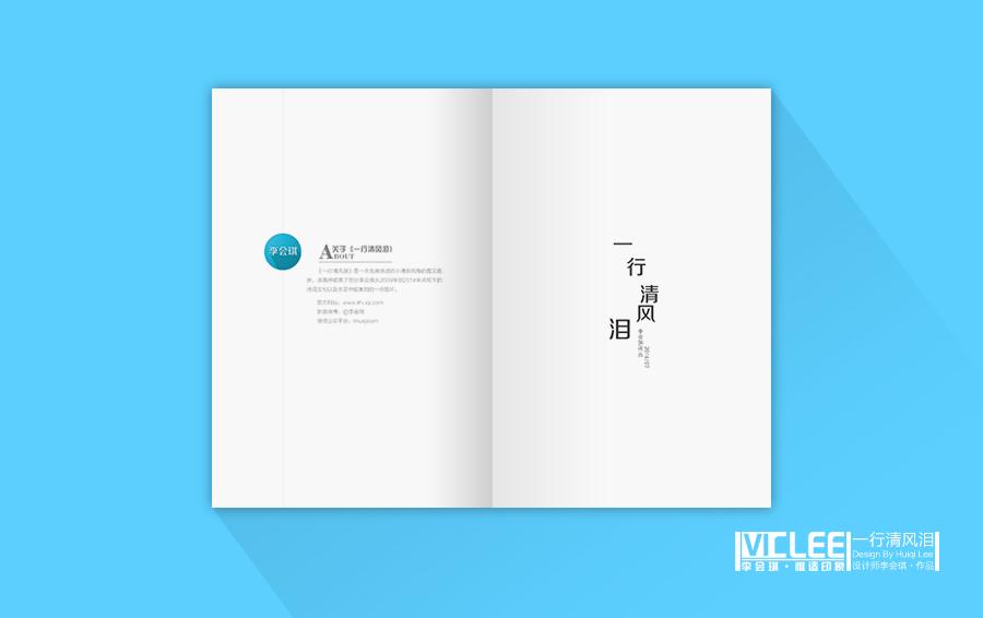 设计画册时,是封二和扉页一起设计设计成一张图片 还是封二和封三一起图片
