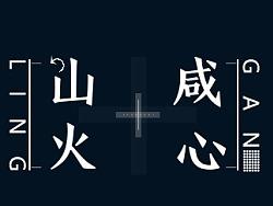 灵感---字体创意 by 小村村的磊磊