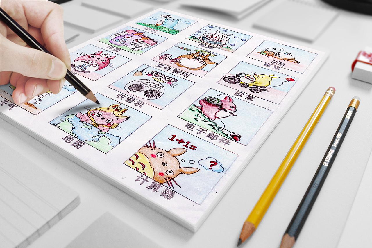 手绘龙猫主题图标