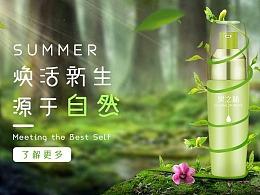 化妆品BNNER海报
