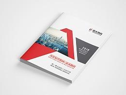 企业培训画册