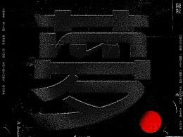 陳粒系列字體海報