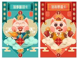 春节抽奖活动H5