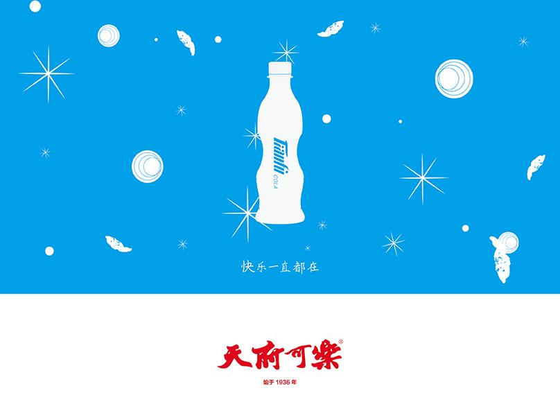 鼎端文化有限责任公司天府可乐包装创意提案(部分)图片