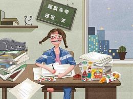 蜜饯零食台历插画
