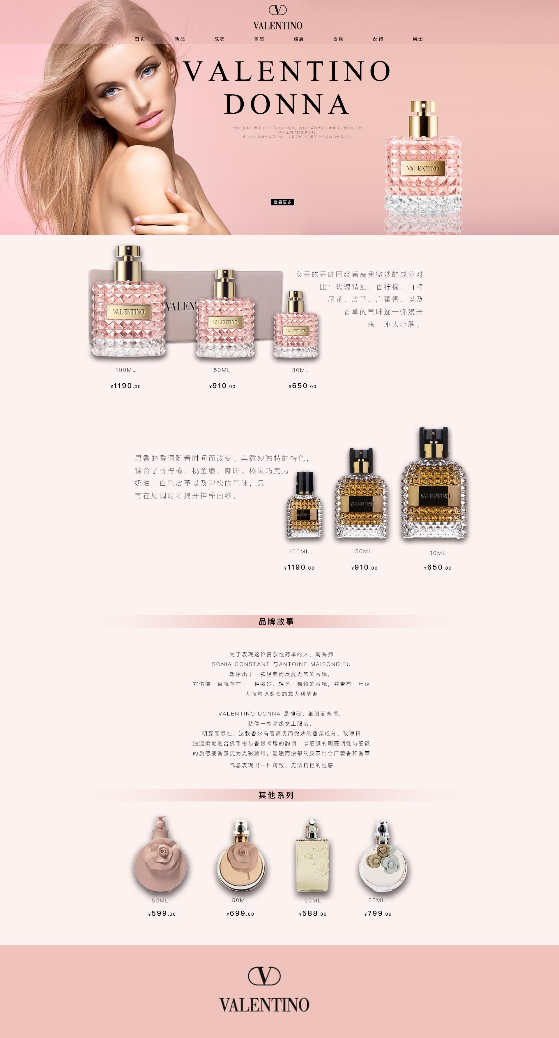 香水网页设计图片
