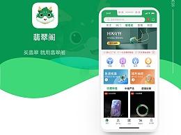 翡翠阁app