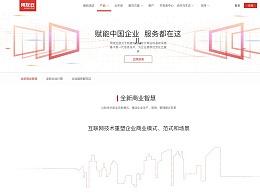 yonyou网站首页更新
