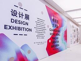 粤港澳大湾区为什么走在中国设计前沿?这个展览你不能错过