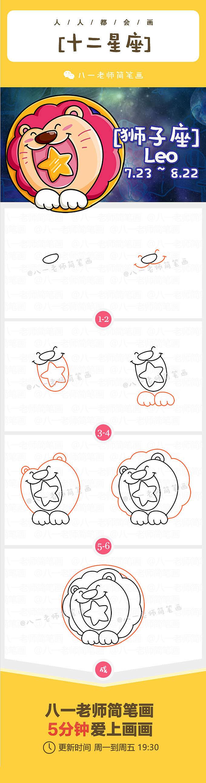 十二星座简笔画-狮子座|动漫|单幅漫画|八一老师简笔