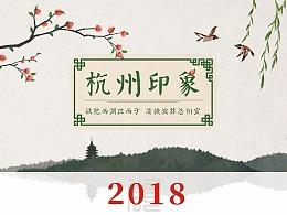 2018年杭州西湖插画台历