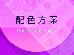 Pocket music 1.0配色方案