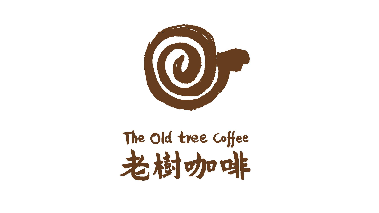 老树咖啡图片