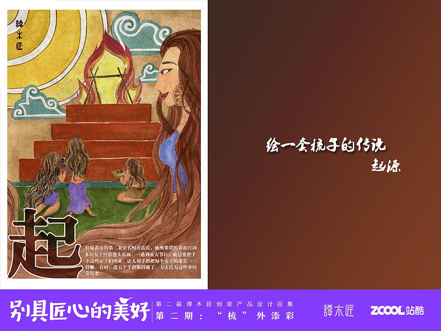 """""""起承转合""""原创手绘水彩插画海报"""