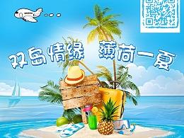 薄荷宿务20180309暑假版